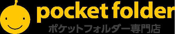 ポケットフォルダー専門店