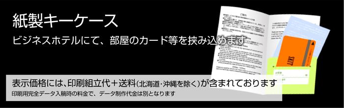 キーケース_看板