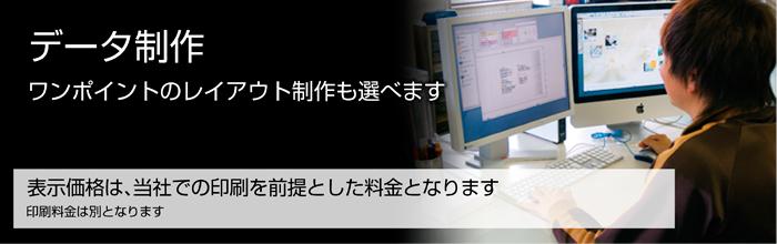 データ制作_看板