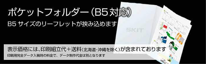 B5サイズポケットフォルダー