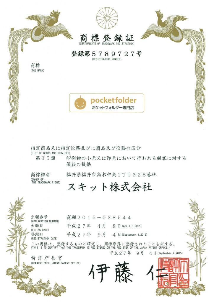 ポケットフォルダー専門店_商標登録