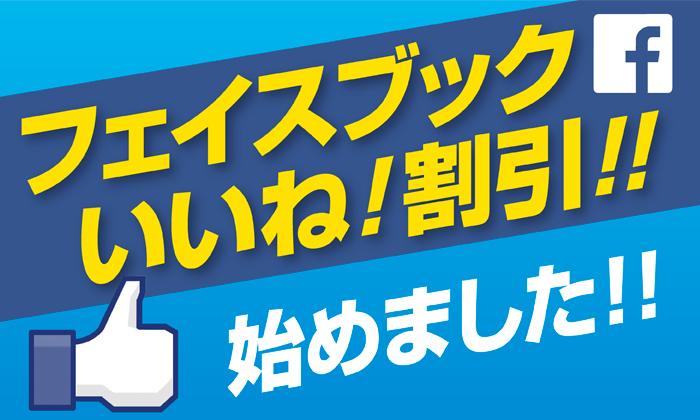 facebookbanner_syou