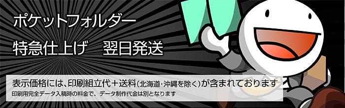 B_ポケットフォルダ特急仕上げ