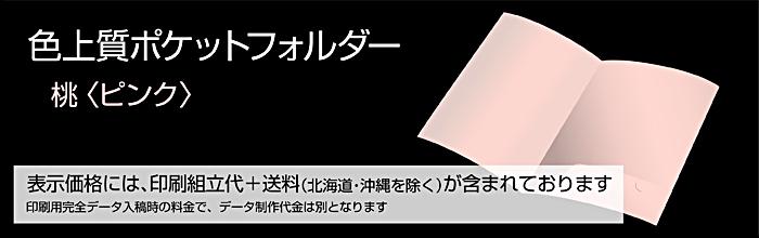 色上質紙フォルダー(ピンク)