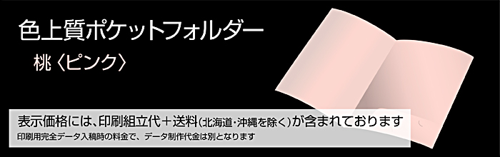 B_色上質_Pink