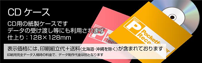 B_CDケース2