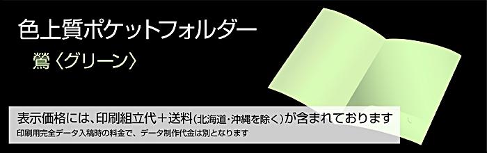 B_色上質_Green