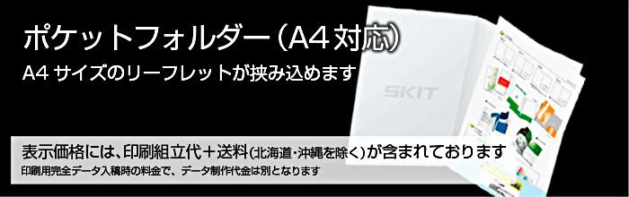 A4サイズポケットフォルダー