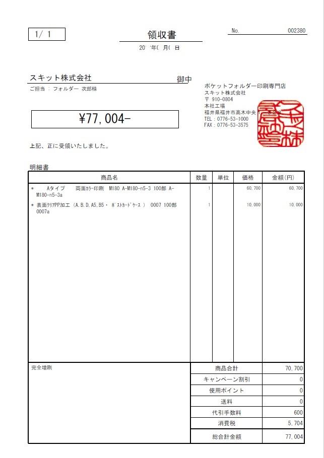 領収書PDF見本