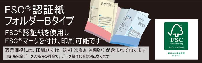 FSC®認証紙Bタイプ