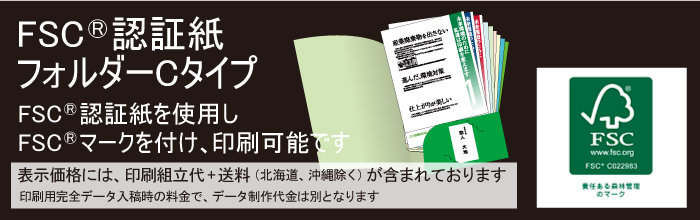 FSC®認証紙のCタイプ看板画像