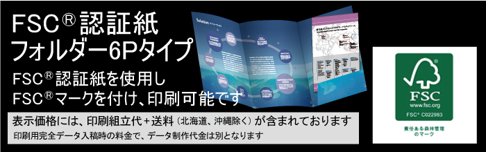FSC®認証紙の6Pタイプ看板画像