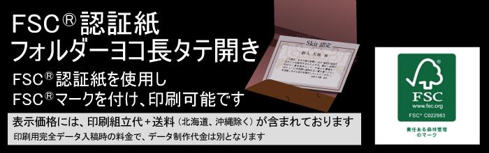 FSC®認証紙ヨコ長タイプタテ開き