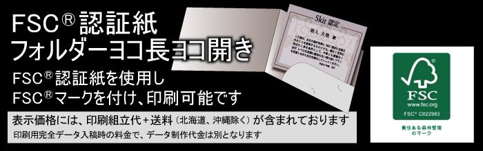 FSC®認証紙のヨコ長ヨコ開きタイプ看板画像