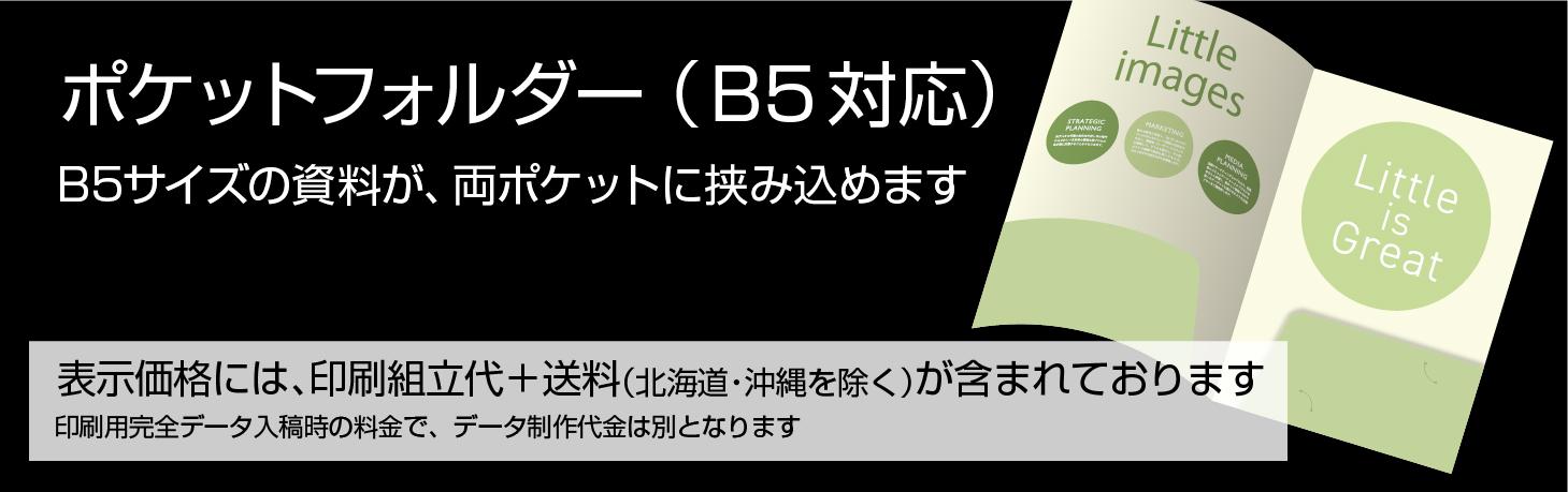 B5サイズ両ポケットフォルダー