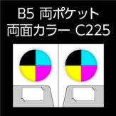 B5-2-C225-n5-3
