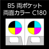 B5-2-C180-n5-3