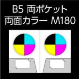 B5-2-M180-n5-3