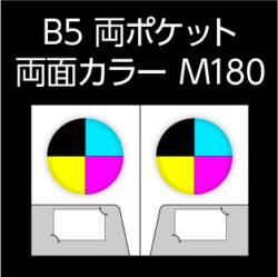 B5-2-M180-n2-3