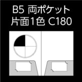 B5-2-C180-n5-1