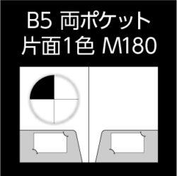B5-2-M180-n4-1