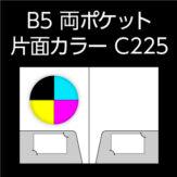B5-2-C225-n5-2