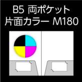 B5-2-M180-n4-2