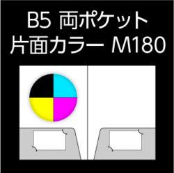 B5-2-M180-n2-2